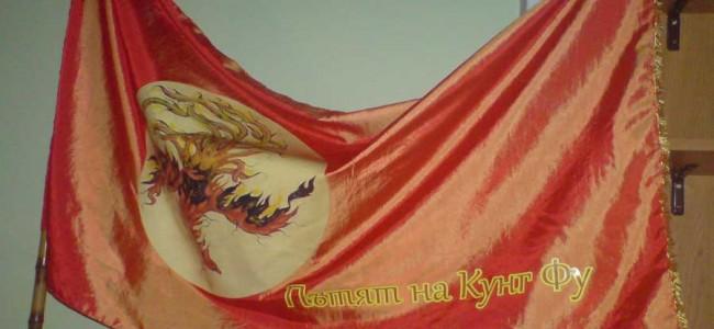 Знаме