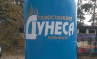 Надуваема газова бутилка 4 м